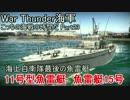 【War Thunder海軍】こっちの海戦の時間だ Part23【ゆっくり実況・日本軍】