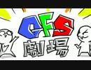 【GFS】とある世界の日常風景~待ち合わせ編sideG~