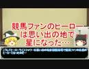 ゆっくり日本競馬史part12【永遠のヒーロー編】