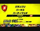 【ARMS-アームズ- 実況】やっぱミェンミェンだな!【Part05】