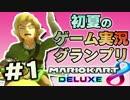【マリオカート8DX】初夏の実況者グランプリ1GP【だいだら視点】
