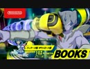 【ARMS】BOOKS