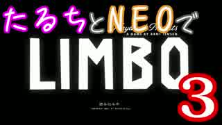 【A3!】たるちとNEOで「LIMBO」#3【偽実況】