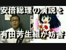 安倍総理選挙応援に、有田芳生率いるヤジ