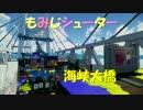 【マサバ海峡大橋】 もみじシューター S+