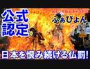【韓国人しかかからない火病】 突然爆発したように凶暴になる病気!
