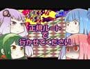 【ボイスロイド実況】茜のカービィボウルをプレイするで!part23