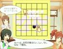 音無さんに学ぶ囲碁講座 第4ピヨ