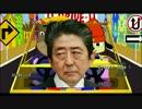 【総理のクビが危ない】安倍晋三 feat.パラッパラッパー (ABENO MIX)