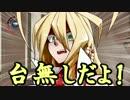 【Dishonored2】ゆかりの気怠い奪冠劇 第9幕【VOICEROID実況】
