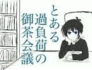 【手描き】とある過負荷の御茶会議【めだかボックス】