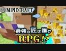 【日刊Minecraft】最強の匠は誰かRPG!?強力な武器を君に編2日目【4人実況】
