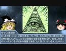 第30位:【ゆっくり解説】イルミナティカードで学ぶ世界の都市伝説 part.14 thumbnail