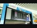 仙台空港 パタパタ 行き先表示 thumbnail