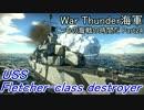 【War Thunder海軍】こっちの海戦の時間だ Part24【ゆっくり実況・米海軍】