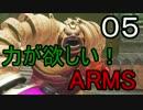【ゆっくり】力が欲しい!ARMS 05【NintendoSwitch】