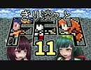 【VOICEROID実況】きり淡々とFF4【part11】 thumbnail