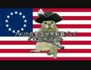 【ETW】アメリカ合衆国世界制覇プレイ(1)