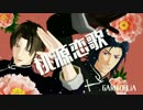 【MMD刀剣乱舞】 桃源恋歌 【日本号・長谷部】 thumbnail