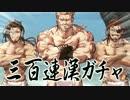 【合作替え歌】三百連漢ガチャ(原曲:三羽烏漢唄)【グラブル】