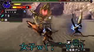 【3BH】バカで変態な3人組みが狩に出てみたXX【閣蟷螂後編】