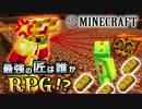 【日刊Minecraft】最強の匠は誰かRPG!?力こそパワー編2日目【4人実況】