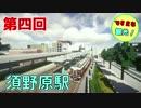 【Minecraft】ですまち観光 第四回 須野原駅