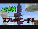 【Minecraft実況】浮遊島のAventuriers パート35