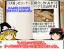 ヤフオク&メルカリのトンデモ出品をゆっくり紹介 Part10.5 【コメ返し】