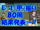 【艦これ】声豚が今更春イベ実況 part.89【17春イベE-1甲】