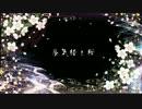 【VY1V4】蜃気楼と桜【オリジナル】