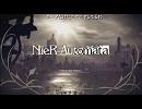 NGC『NieR:Automata』生放送 第1回 1/2