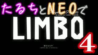 【A3!】たるちとNEOで「LIMBO」#4【偽実況】
