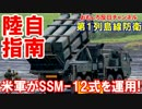 【自衛隊が米軍に軍事指導】 地対艦誘導弾の運用を指南!