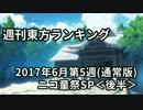 週刊東方ランキング 17年6月第5週 <後半>(通常版)