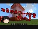 【Minecraft】相互地点ワープ装置紹介【ゆっくり実況】