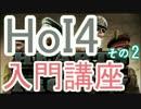 【HoI4】ハーツオブアイアン4 入門講座 その2