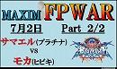 FPWAR サマエル(プラチナ) vs モカ(ヒビキ) 5先  2/2