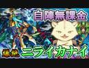 【モンスト】俺なりのニライカナイ戦!!‐自陣無課金&英雄の書‐