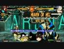 【ギルティギア】Guilty Gear Xrd REV2 ゆっくり実況 イノで20段目指す Part2