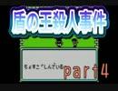 【初見】ちょすこ的Sa・Ga冒険記【4】