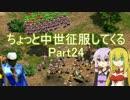 【AoE2】ちょっと中世征服してくる Part24【VOICEROID&ゆっくり実況】