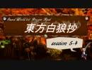 【東方卓遊戯】東方白狼抄 session 5-4【SW2.0 DR】