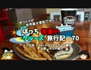 【ゆっくり】クルーズ旅行記 70 FLD 夕食 ホテル紹介