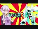 【#コンパス】SNS戦記ゆかりさん番外編:ゆかりさんガチャります!