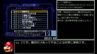 スマブラDX 全イベント戦RTA 39:53 Part1
