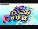 第70位:カービィのすいこみ大作戦新規BGM集 thumbnail