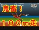 鬼畜すぎる100m走に挑んでみた!【QWOP】実況プレイ!