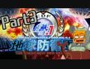 【地球防衛軍4.1】地獄の巨大生物たちと遊んでみたpart3【複数実況】