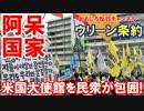 【韓国人数千人が米国大使館を包囲】 阿呆か?これが最先端の民主主義! thumbnail